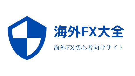 海外FX大全